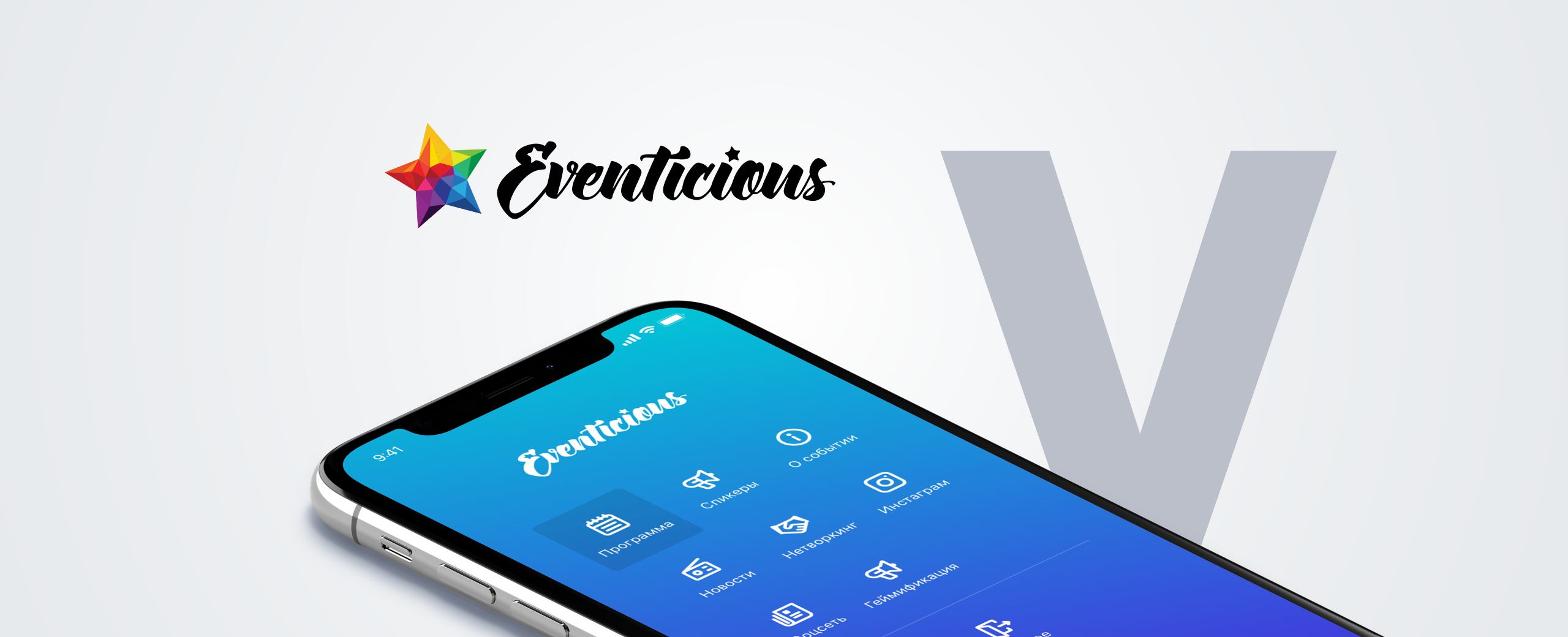 Eventicious V: it's like the iPhone X, except it's an app
